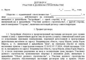 Договор долевого участия в строительстве образец