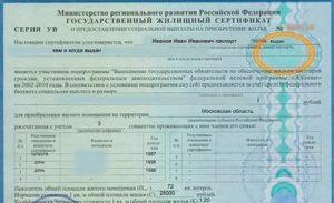 Сертификат На Улучшение Жилищных Условий Детям Ликвидатором Чаэс