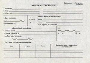 Карточка регистрации по месту жительства где получить курск