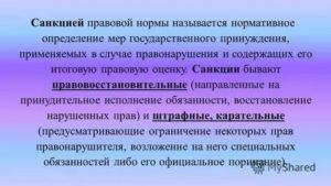 Санкции за нарушение правовых норм