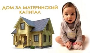 Материнский капитал на достройку дома