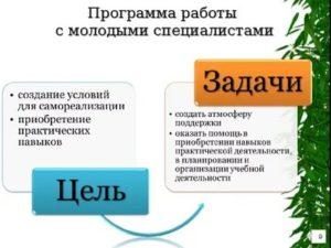 Программа трудоустройства молодых специалистов