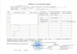 Выписка из домовой книги московская область где получить