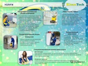 Примеры коммерческих предложений от клининговой компании