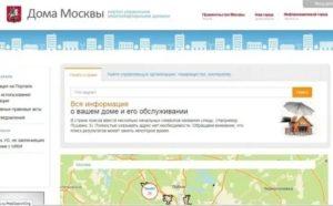 Обслуживающая организация по адресу дома москва
