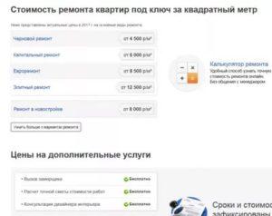 Оценить квартиру в московской области онлайн калькулятор бесплатно