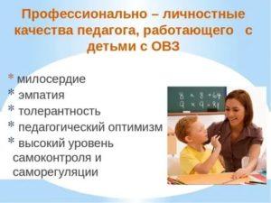 Как оплачивается работа учителя с детьми с овз