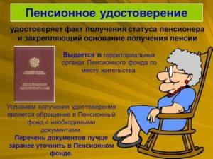 Статус пенсионера это