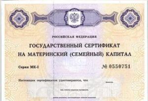 Проверить подлинность сертификата мат капиталла