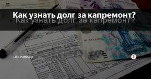 Фонд Капремонта Москвы Как Узнать Задолженность