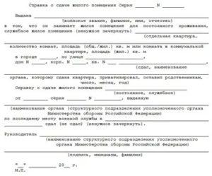 Список документов для получения служебного жилья военнослужащим