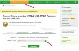 Можно ли оплатить штраф гибдд на почте россии