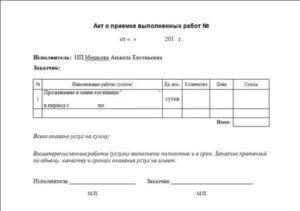 Гражданский кодекс акт выполненных работ