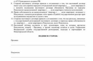 Акт приема передачи гражданский кодекс
