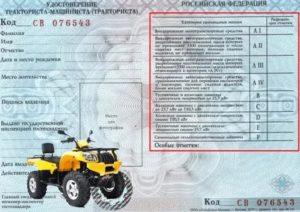 Билеты тракториста машиниста категории б