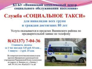 Социальное такси в спб для пенсионеров и инвалидов