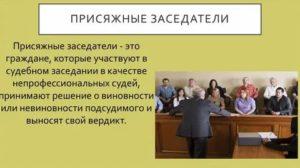 Кто Такие Присяжные Заседатели И Сколько Они Зарабатывают