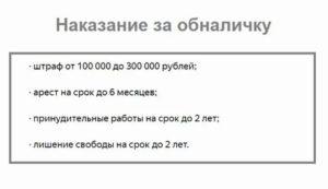 Штраф за обналичивание денег