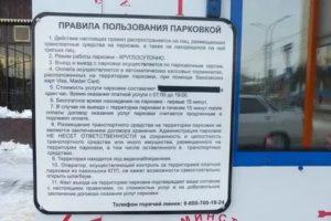 Правила и нормы эксплуатации паркинга