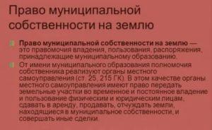 Регистрация права муниципальной собственности на земельный участок