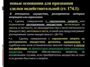 Признание договора цессии незаключенным