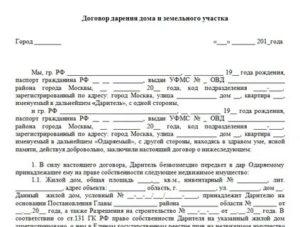 Договор дарения земельного участка мфц
