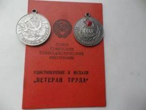 Стаж Для Назначения Ветерана Труда Архангельской Области