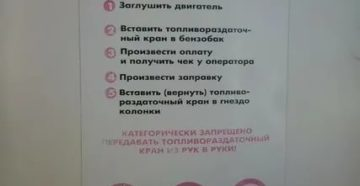 Правила заправки на азс