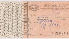 Школьный билет на поезд до какого возраста
