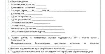 Анкета для бухгалтера на собеседовании