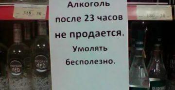 Алкоголь не продают после скольки