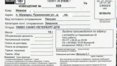 Письмо заказное тюмень дти