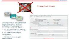 Электронный Сертификат На Бытовую Технику Пенсионерам В Москве