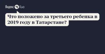 Что Дают За 5 Ребенка В 2021 В Татарстане